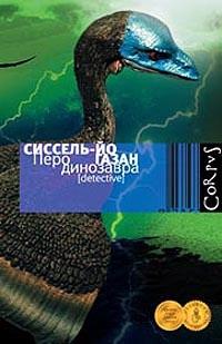 Сиссель-Йо Газан - Перо динозавра