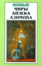- Новые миры Айзека Азимова. Том 6 (сборник)