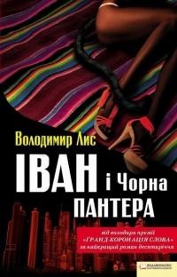 Володимир Лис - Іван і Чорна Пантера