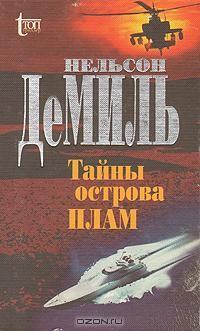 Нельсон  ДеМиль - Тайны острова Плам