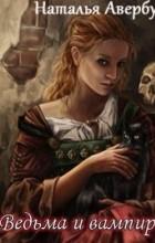 Наталья Авербух - Ведьма и вампир