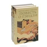Мурасаки Сикибу - Повесть о Гэндзи (комплект из 3 книг)