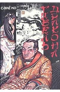 Сакё Комацу - Гибель дракона