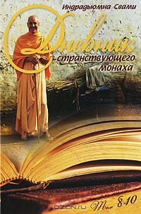 https://i.livelib.ru/boocover/1000495225/200/ff4e/Indradyumna_Svami__Dnevnik_stranstvuyuschego_monaha._Tom_810.jpg