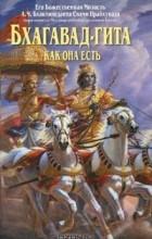 А. Ч. Бхактиведанта Свами Прабхупада - Бхагавад-гита как она есть