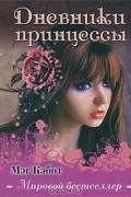 Мэг Кэбот - Дневники принцессы