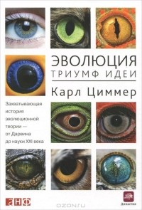 Карл Циммер - Эволюция. Триумф идеи