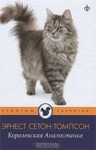 Эрнест Сетон-Томпсон - Королевская Аналостанка (сборник)