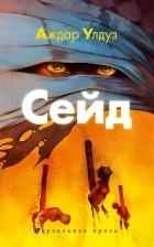 Аждар Улдуз - Сейд