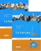 - Le francais.ru A1 / Французский язык A1. Тетрадь упражнений (комплект из 2 книг и аудиокурса MP3)