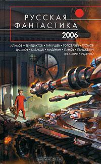 - Русская фантастика 2006 (сборник)