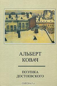 - Поэтика Достоевского