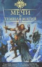 - Мечи и темная магия (сборник)