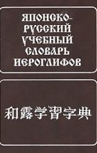 Н.И. Фельдман-Конрад - Японско-русский учебный словарь иероглифов