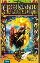 Корнелія Функе - Чорнильне Серце