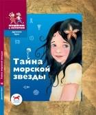 Мария Пастернак - Тайна морской звезды. Историческая сказка