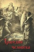 Имре Мадач - Трагедия человека