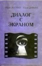 Ю. Лотман, Ю. Цивьян — Диалог с экраном