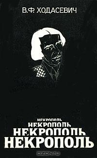 В. Ф. Ходасевич - Некрополь. Воспоминания