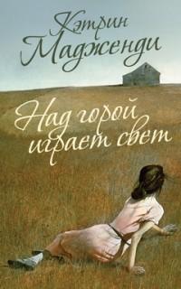Кэтрин Мадженди - Над горой играет свет