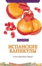 Елена Давыдова-Харвуд - Испанские каникулы