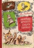Ефим Чеповецкий - Приключения шахматного солдата Пешкина