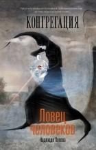 Надежда Попова - Конгрегация. Ловец человеков