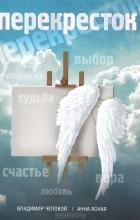 Владимир Чеповой - Перекресток