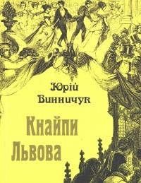 Юрій Винничук - Кнайпи Львова