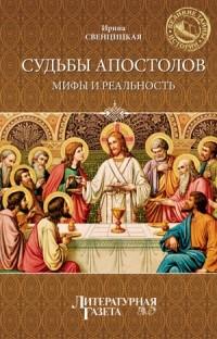Ирина Свенцицкая - Судьба апостолов. Мифы и реальность