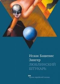 Исаак Башевис Зингер - Люблинский штукарь