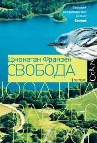 Джонатан Франзен - Свобода