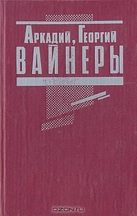 Аркадий и Георгий Вайнеры - Эра милосердия. Я, следователь... (сборник)
