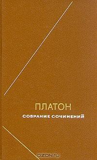 Платон  - Платон. Сочинения в четырех томах. Том 2