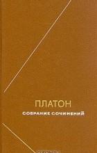 Платон - Платон. Сочинения в четырех томах. Том 4