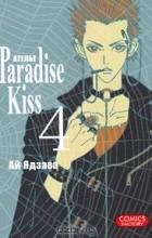 "Ай Ядзава - Атeлье ""Paradise Kiss"". Том 4"