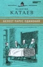 Валентин Катаев - Белеет парус одинокий