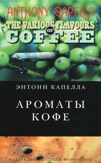 Энтони Капелла — Ароматы кофе