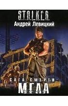 Андрей Левицкий - Сага смерти. Мгла (аудиокнига MP3)