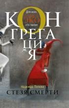 Надежда Попова - Стезя смерти