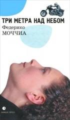 Федерико Моччиа - Три метра над небом