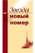 - Переписка Набоковых с Профферами