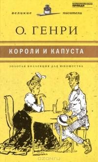 О. Генри  - Короли и капуста
