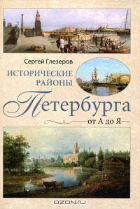 Сергей Глезеров - Исторические районы Петербурга от А до Я