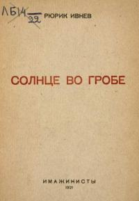 Рюрик Ивнев - Солнце во гробе