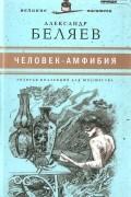 Александр Беляев - Человек-амфибия. Голова профессора Доуэля (сборник)