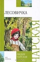 Лидия Чарская - Лесовичка