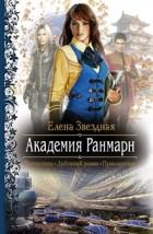 Елена Звёздная - Академия Ранмарн