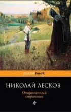 Николай Лесков - Очарованный странник. Рассказы и повести (сборник)