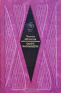 Чингиз Айтматов - Тавро Кассандры (сборник)